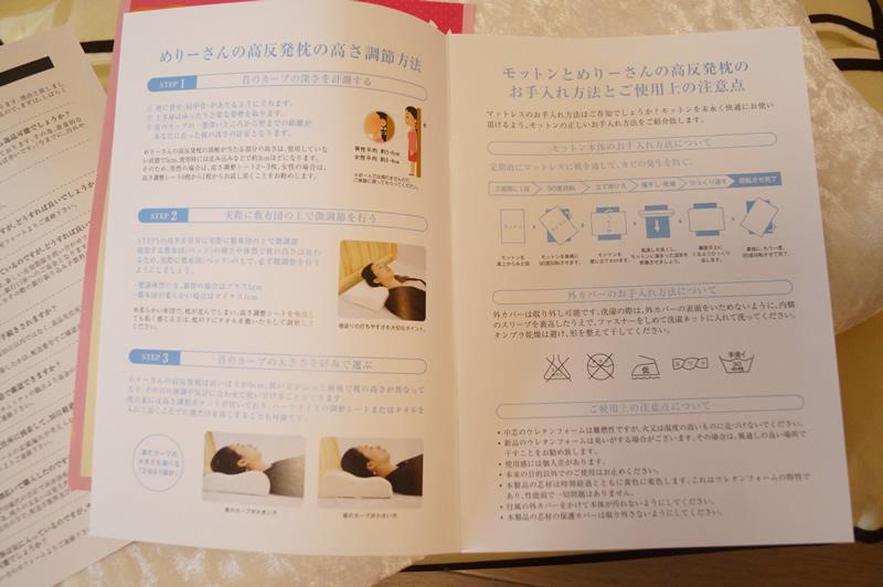 めりーさんの高反発枕の説明書